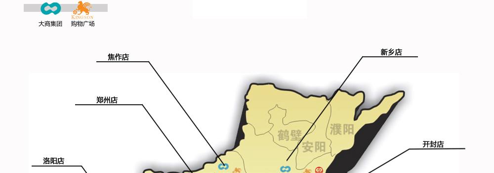 大商集团招聘_大商股份郑州商业投资有限公司 郑州大商集团招聘-天基人才网